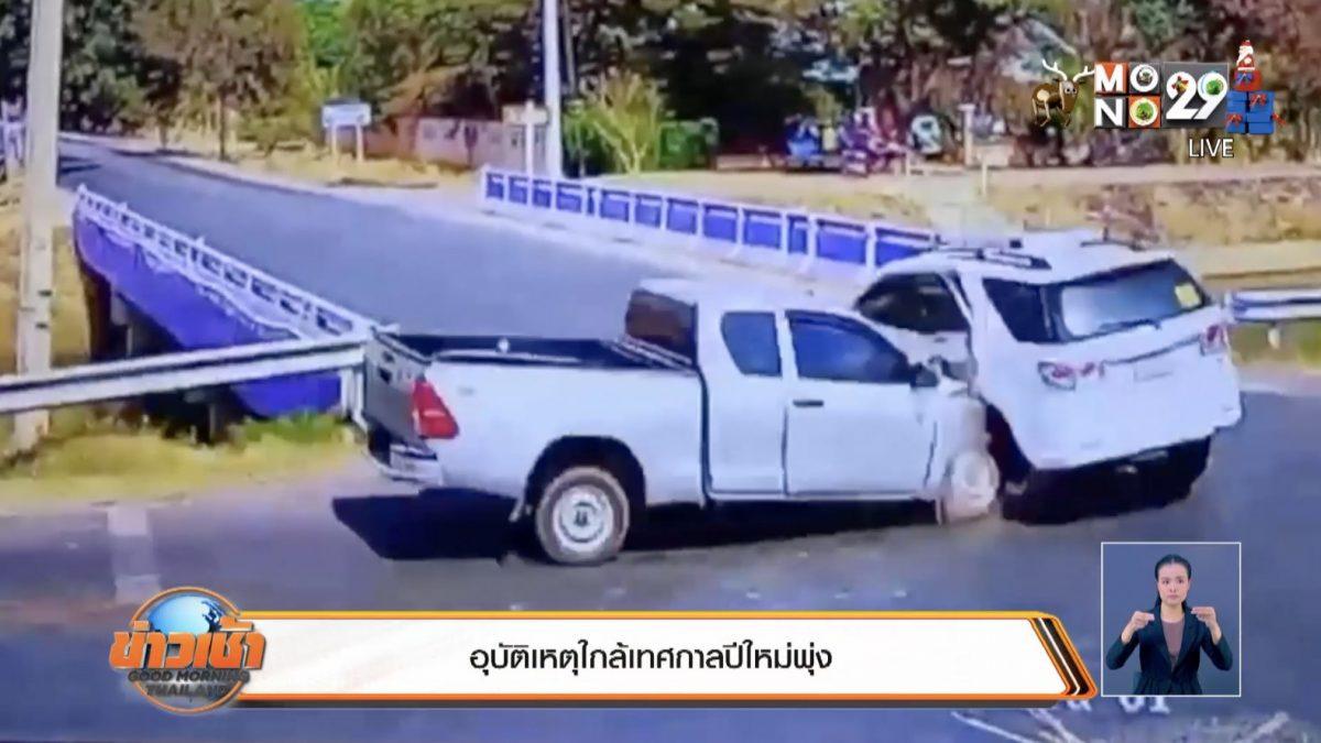 อุบัติเหตุใกล้เทศกาลปีใหม่พุ่ง