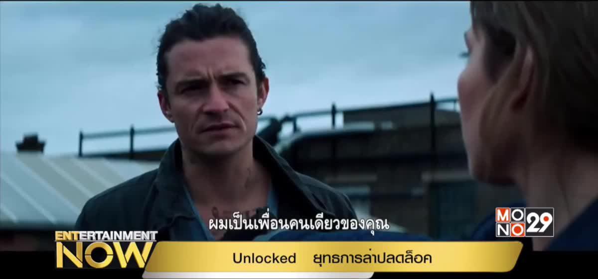 Movie Review : Unlocked ยุทธการล่าปลดล็อค