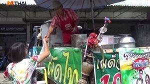 ลุงวัย 63 ขายผัดไทยโบราณราคาถูก ทำรายได้ถึงวันละกว่า 2,000 บาท