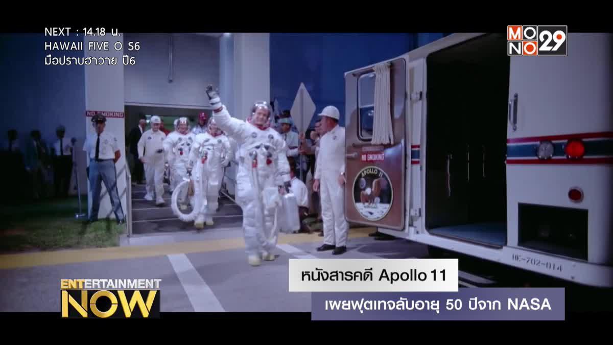 หนังสารคดี Apollo 11 เผยฟุตเทจลับอายุ 50 ปีจาก NASA