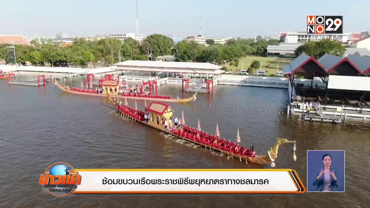 ซ้อมขบวนเรือพระราชพิธีพยุหยาตราทางชลมารค