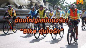 """บรรยากาศชาวตรัง ซ้อมใหญ่เสมือนจริง! """"Bike อุ่นไอรัก"""""""