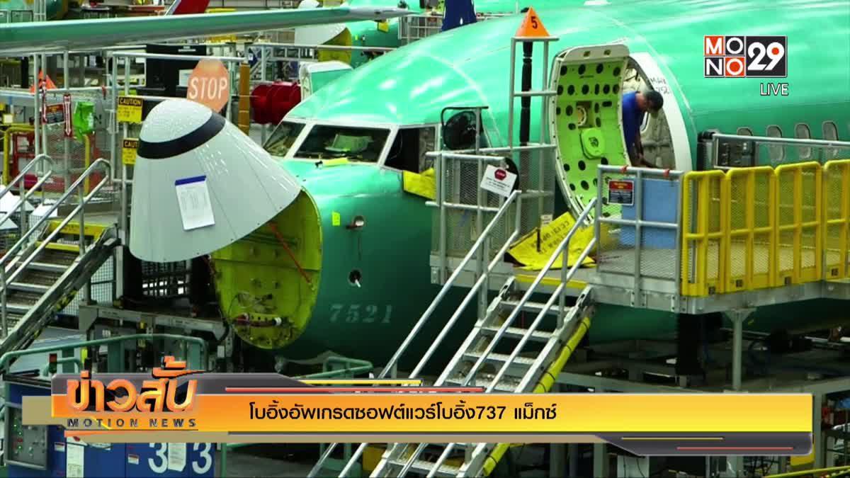 โบอิ้งอัพเกรดซอฟต์แวร์  737 แม็กซ์