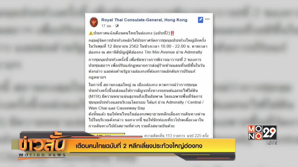 เตือนคนไทยฉบับที่ 2 หลีกเลี่ยงประท้วงใหญ่ฮ่องกง
