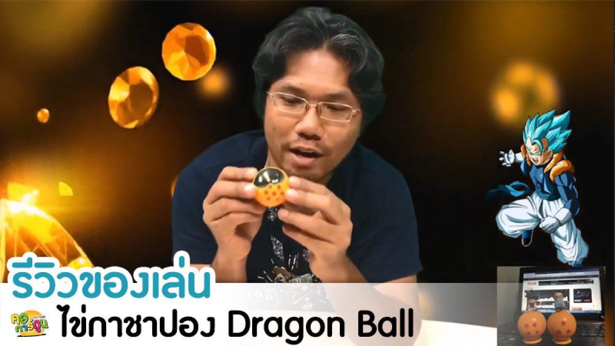 รีวิว ไข่กาชาอง Dragon Ball  ของแท้จากญี่ปุ่น