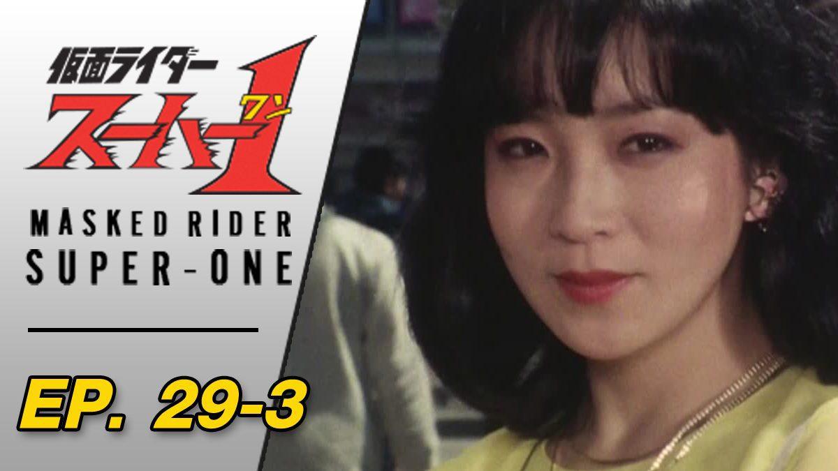 Masked Rider Super One ตอนที่ 29-3