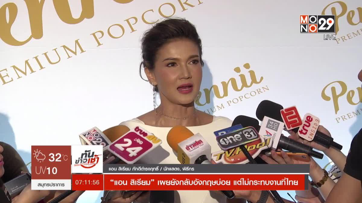 """""""แอน สิเรียม"""" เผยยังกลับอังกฤษบ่อย แต่ไม่กระทบงานที่ไทย"""