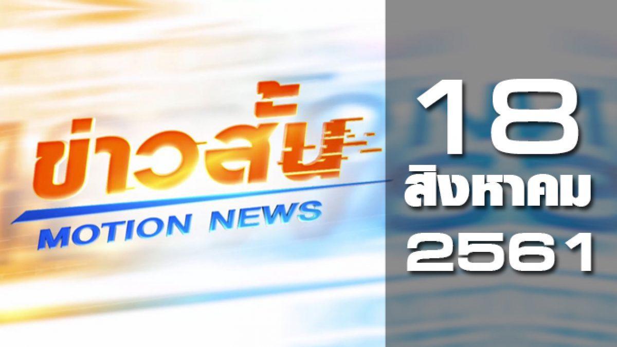 ข่าวสั้น Motion News Break 2 18-08-61