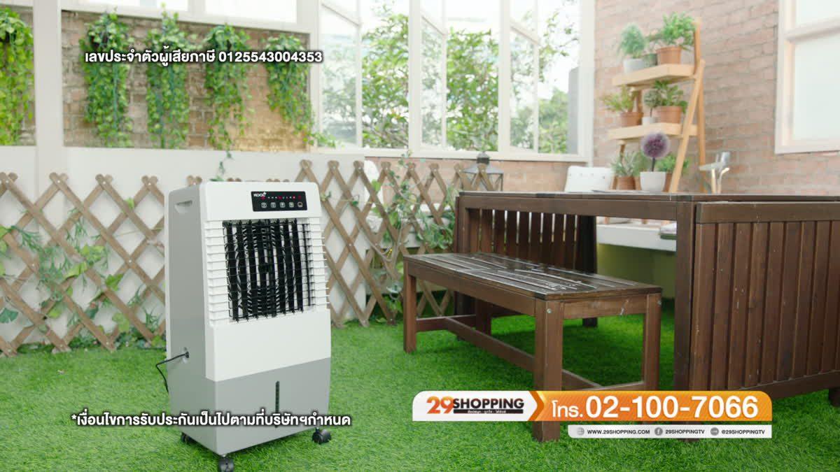 พัดลมไอเย็น Kool+ (2 นาที)