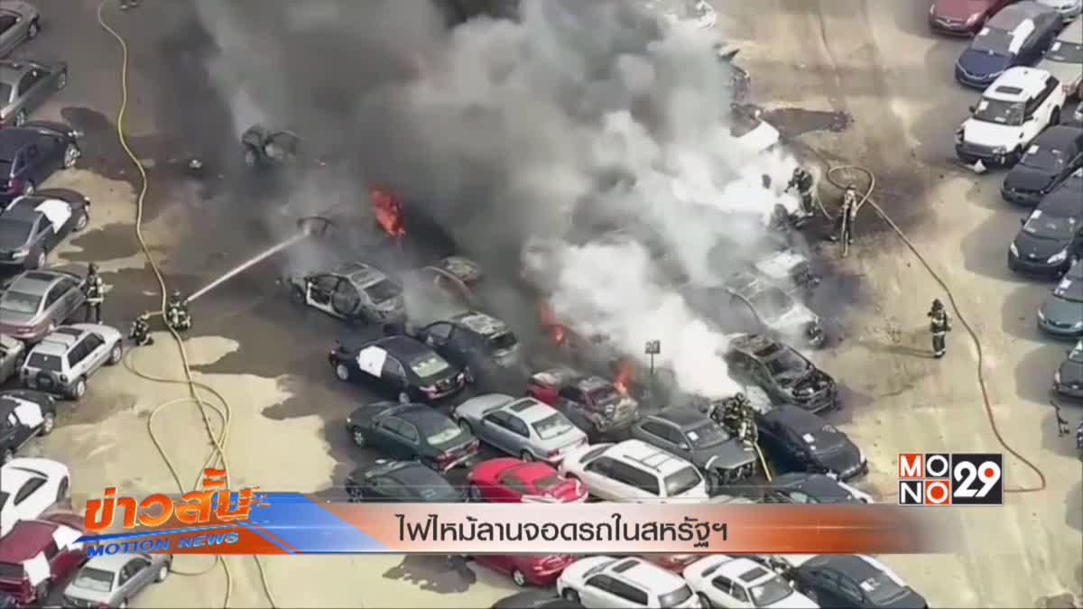 ไฟไหม้ลานจอดรถในสหรัฐฯ