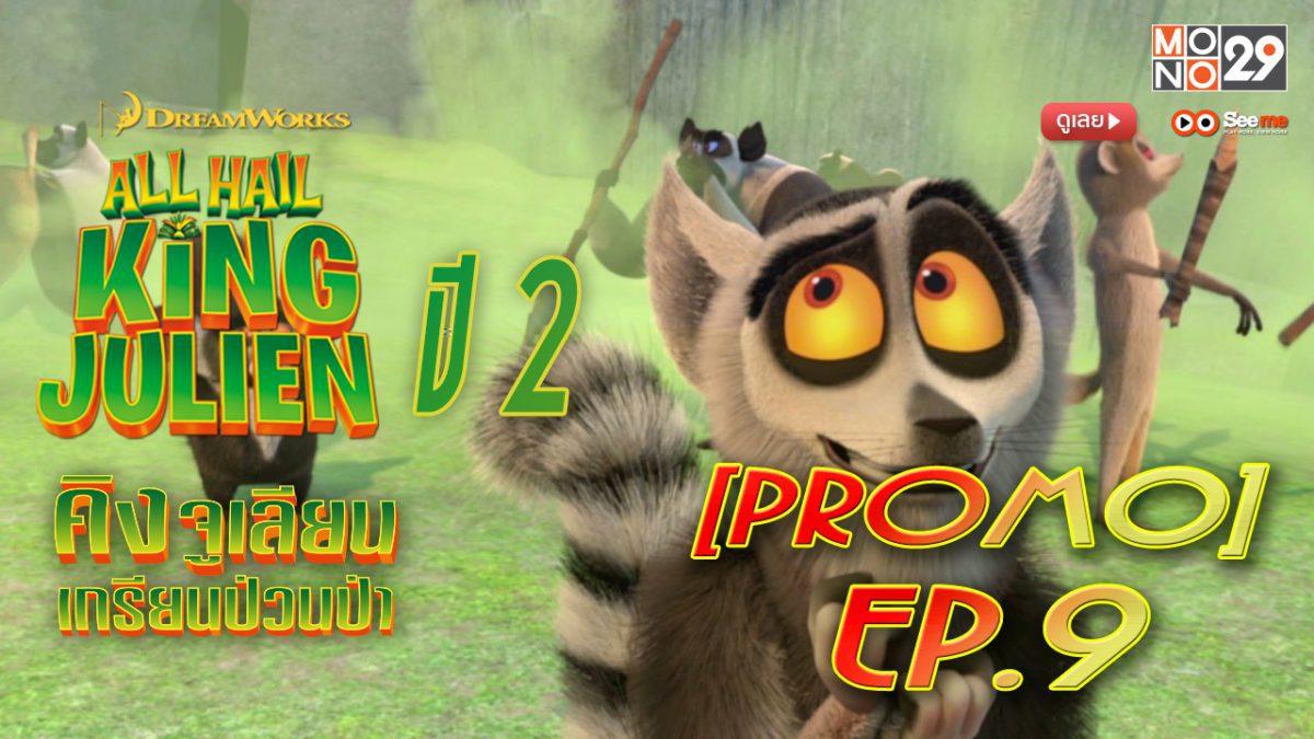 All Hail King Julien คิงจูเลียน เกรียนป่วนป่า ปี 2 EP.9 [PROMO]