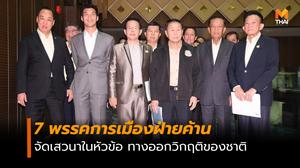 7 พรรคการเมืองฝ่ายค้าน จวกรัฐบาลปัจจุบัน เอาคนมีคดีมาเป็นรัฐมนตรี