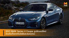 2021 BMW Series 4 Coupe รูปลักษณ์ใหม่ จัดเต็มทั้งเทคโนโลยีและสมรรถนะ
