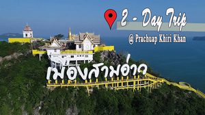 2 – Day Trip : Prachuap Khiri Khan