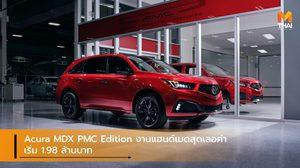 Acura MDX PMC Edition รุ่นพิเศษงานแฮนด์เมดสุดเลอค่า เริ่ม 1.98 ล้านบาท