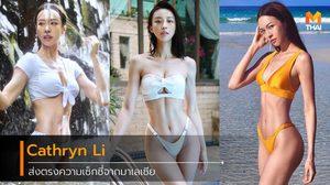 ส่องความเซ็กซี่ของนักแสดงสาว Cathryn Li ส่งตรงจากประเทศมาเลเซีย