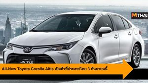 All-New Toyota Corolla Altis เตรียมเปิดตัวที่ประเทศไทย 3 กันยายนนี้