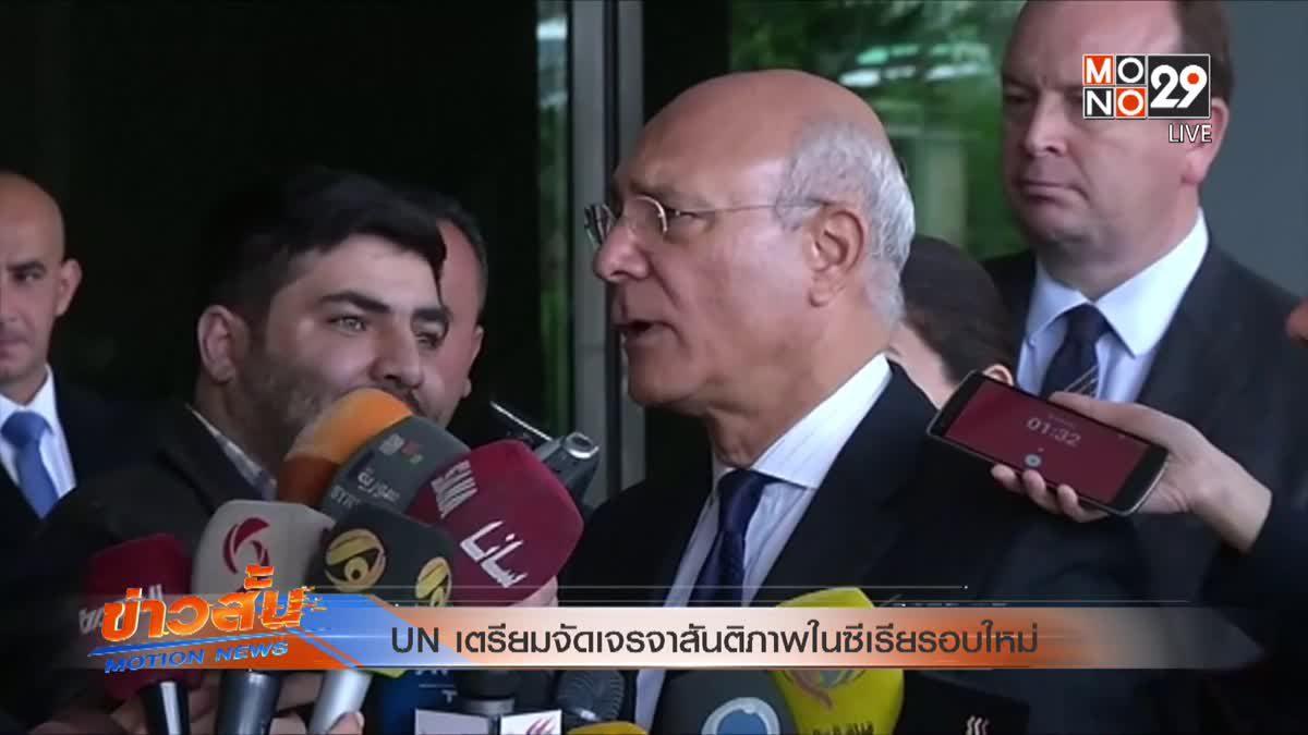 UN เตรียมจัดเจรจาสันติภาพในซีเรียรอบใหม่