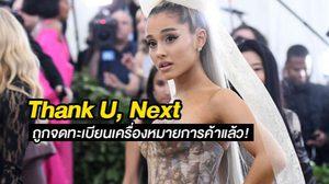 อาริอาน่า เกรนเด จดวลี Thank U, Next เป็นเครื่องหมายการค้า!