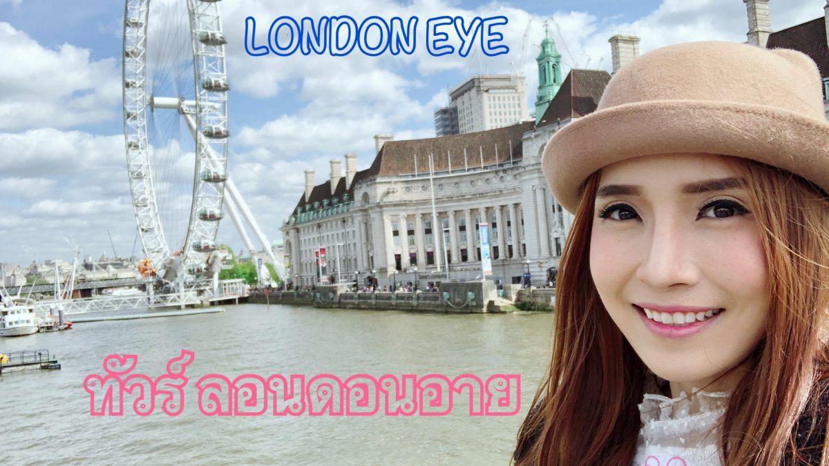 พาเที่ยวลอนดอนอาย ถ่ายรูปจุดไหนสวย