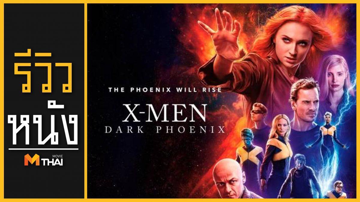 รีวิวหนัง Dark Phoenix