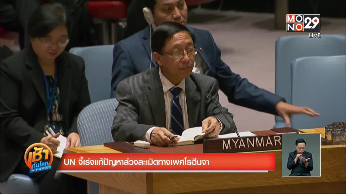 UN จี้เร่งแก้ปัญหาล่วงละเมิดทางเพศโรฮีนจา