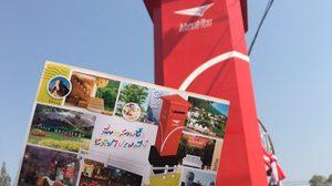 'ไปรษณีย์ไทย' เปิดตัว 'ตู้ไปรษณีย์ ใหญ่สุดในไทย' ที่ 'สวนผึ้ง'