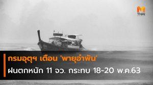 กรมอุตุฯ เตือน 'พายุอำพัน' ฝนตกหนัก 11 จว. กระทบ 18-20 พ.ค.63