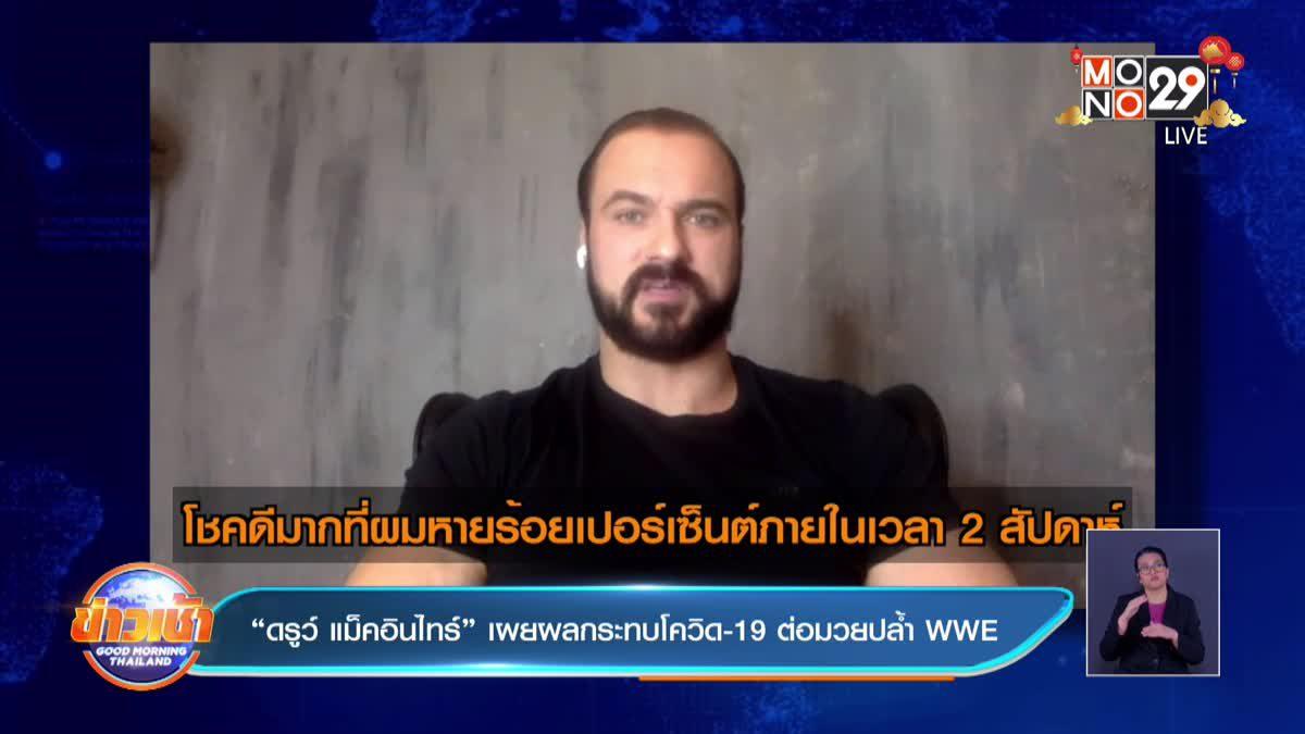 """""""ดรูว์ แม็คอินไทร์"""" เผยผลกระทบโควิด-19 ต่อมวยปล้ำ WWE"""