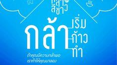 """ชวนเยาวชน ประกวดโครงงานเศรษฐกิจพอเพียง """"กรุงไทย ต้นกล้าสีขาว"""""""