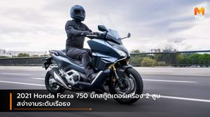 2021 Honda Forza 750 บิ๊กสกู๊ตเตอร์เครื่อง 2 สูบ สง่างามระดับเรือธง