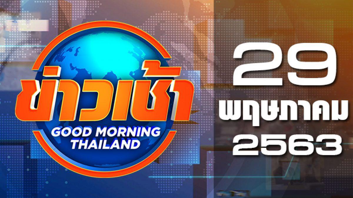 ข่าวเช้า Good Morning Thailand 29-05-63