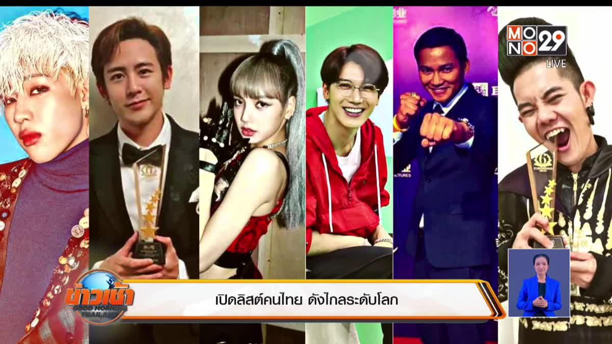เปิดลิสต์คนไทย ดังไกลระดับโลก