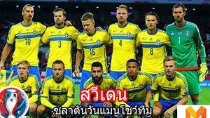 """แนะนำ24ทีม ยูโร2016 กลุ่มE – สวีเดน """"ซลาตันวันแมนโชว์ทีม"""""""