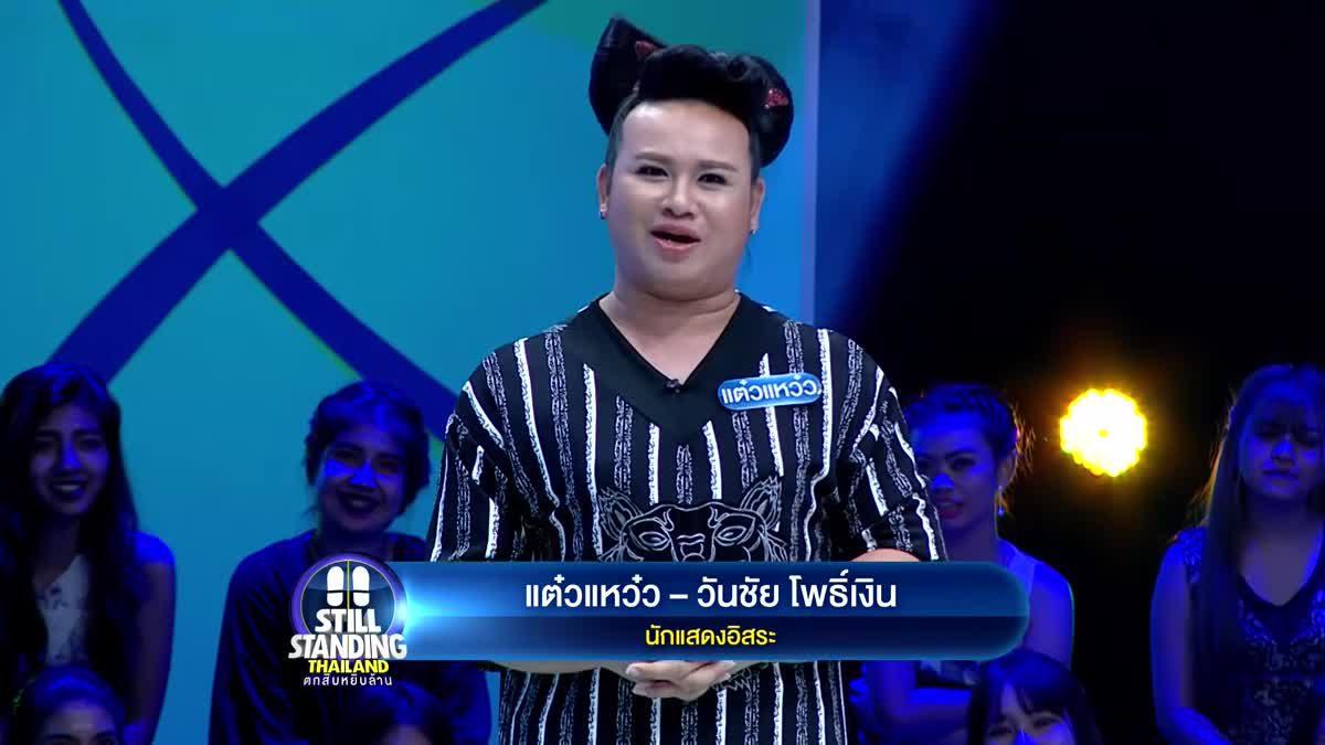 รายการ ตกสิบหยิบล้าน Still Standing Thailand - 15 มีนาคม 60 [FULL]