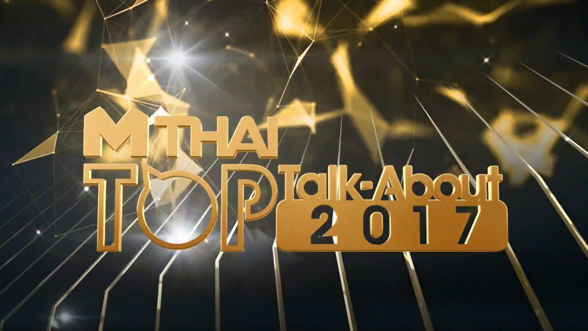 ความเป็นมางานประกาศรางวัล MThai Top Talk-About