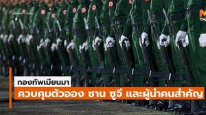 เกาะติดสถานการณ์การเมืองในเมียนมา – 12.00