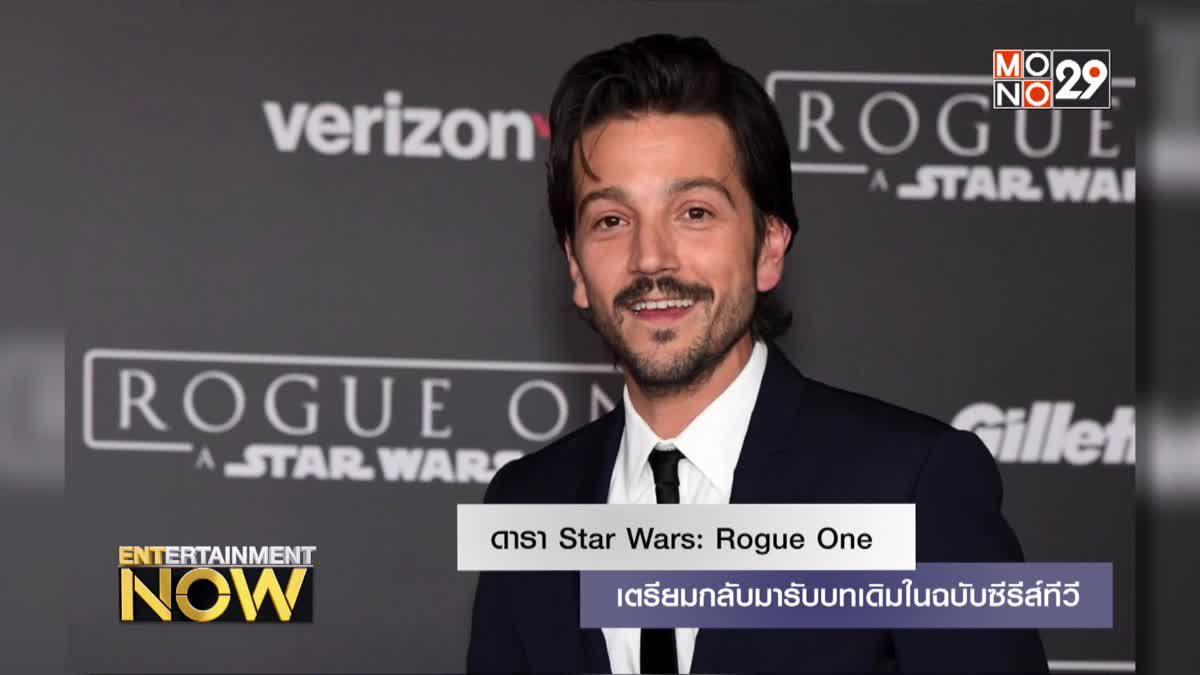 ดารา Star Wars: Rogue One เตรียมกลับมารับบทเดิมในฉบับซีรีส์ทีวี