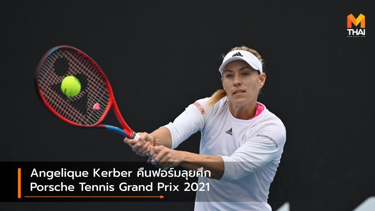 Angelique Kerber คืนฟอร์มลุยศึก Porsche Tennis Grand Prix 2021