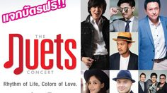 """ร่วมสนุกชิงบัตร """"The Duets Concert"""" Rhythm of Life, Colors of Love"""