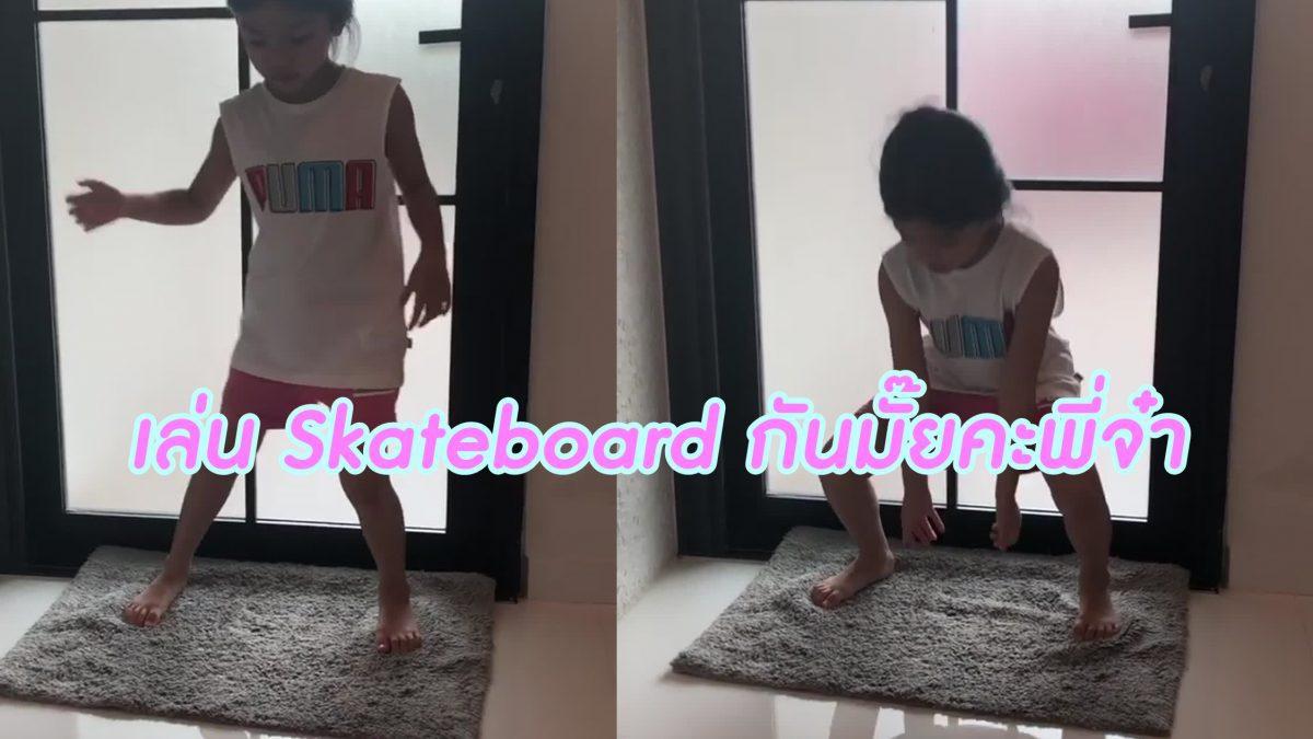 ลูกพี่ลิ ชวนพี่จ๋ามาเล่น Skateboard กัน ดูลีลาซะก่อน