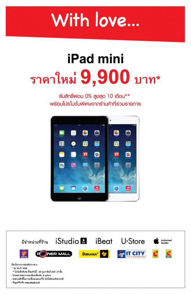 iStudio-Pro-iPad-mini02-2014-2