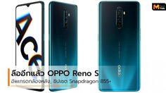 ข่าวลือ!! OPPO Reno S มาพร้อมกับกล้องให้ความละเอียด 64 ล้านพิกเซล
