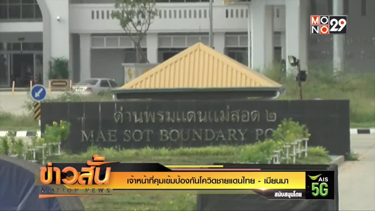 เจ้าหน้าที่คุมเข้มป้องกันโควิดชายแดนไทย-เมียนมา
