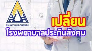 ประกาศเปลี่ยนโรงพยาบาลประกันสังคม ได้ถึงวันที่ 31 มีนาคม 2563
