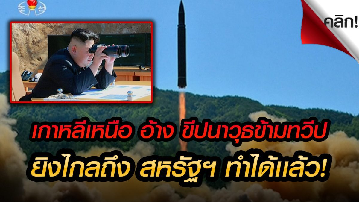 เกาหลีเหนืออ้างทดสอบขีปนาวุธข้ามทวีปสำเร็จ รวมถึงรัฐอลาสก้าของสหรัฐฯ!