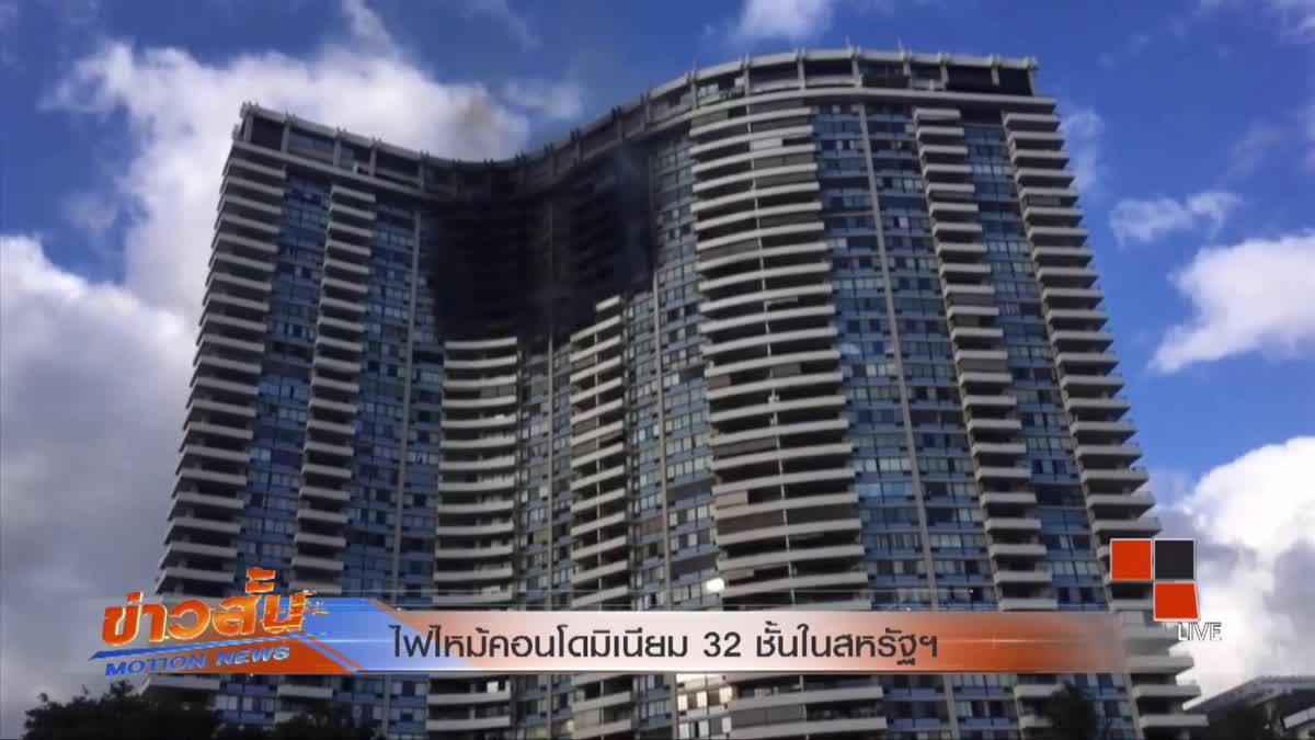 ไฟไหม้คอนโดมิเนียม 32 ชั้นในสหรัฐฯ