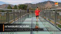 เขาแหลมสกายวอล์ค ทางเดินกระจกใส แลนด์มาร์คแห่งใหม่ จ.กาญจนบุรี