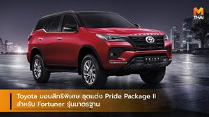 Toyota มอบสิทธิพิเศษ ชุดแต่ง Pride Package II สำหรับ Fortuner รุ่นมาตรฐาน