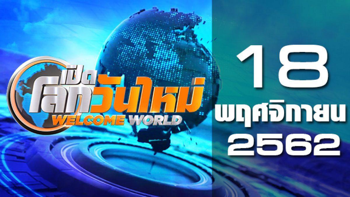 เปิดโลกวันใหม่ Welcome World 18-11-62